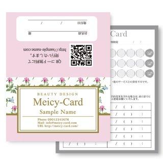 【 2つ折りショップカード 】 スタンプカード・ご予約カードに|オシャレ可愛いリバティデザイン