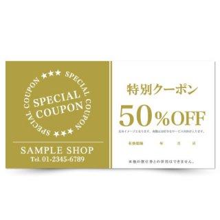 【クーポンチケット・割引券】お洒落シンプルギフト券デザイン02