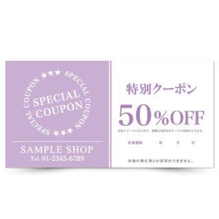 【クーポンチケット・割引券】お洒落シンプルギフト券デザイン04