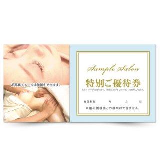 【クーポンチケット・割引券】サロン向け上品金券デザイン02