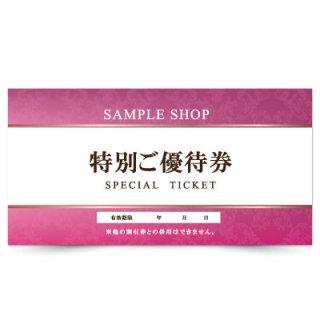 【クーポンチケット・割引券】ダマスク柄大人エレガントサロンデザイン02