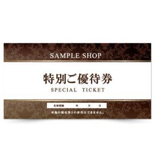 【クーポンチケット・割引券】ダマスク柄大人エレガントサロンデザイン03