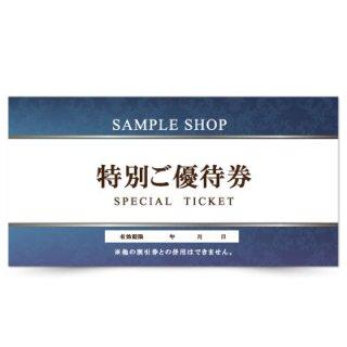 【クーポンチケット・割引券】ダマスク柄大人エレガントサロンデザイン04