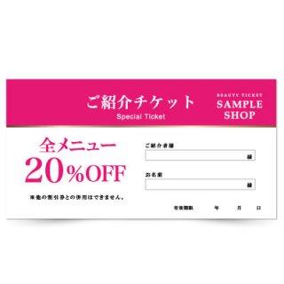 【クーポンチケット・割引券】サロン向け定番人気のカラーデザイン01