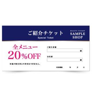 【クーポンチケット・割引券】サロン向け定番人気のカラーデザイン03