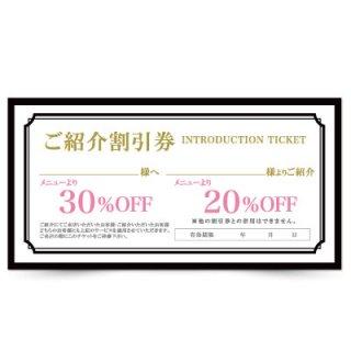 【クーポンチケット・割引券】エステサロン・美容院シンプルカラーお洒落デザイン01