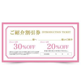 【クーポンチケット・割引券】エステサロン・美容院シンプルカラーお洒落デザイン02