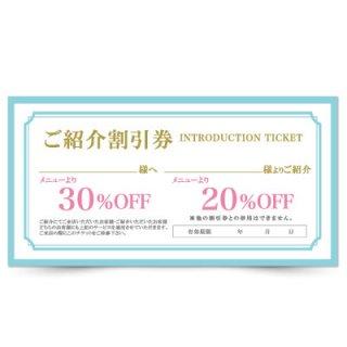【クーポンチケット・割引券】エステサロン・美容院シンプルカラーお洒落デザイン03