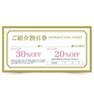 【クーポンチケット・割引券】エステサロン・美容院シンプルカラーお洒落デザイン04