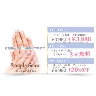 【クーポンチケット・割引券】サロンお客様クーポン券|ナチュラルカラーデザイン01