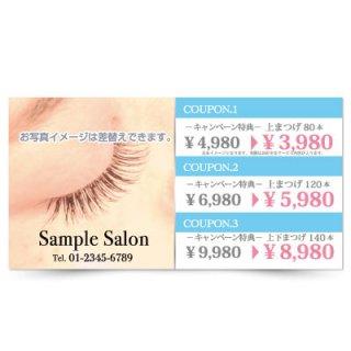 【クーポンチケット・割引券】美容サロン特別券|キャンペーンデザイン01