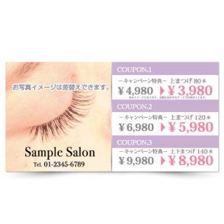 【クーポンチケット・割引券】美容サロン特別券|キャンペーンデザイン02
