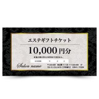 【クーポンチケット・割引券】サロンご優待券|ゴールドフレームダマスク柄デザイン01