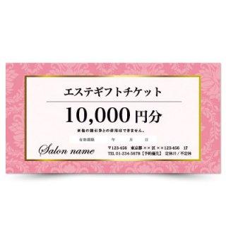 【クーポンチケット・割引券】サロンご優待券|ゴールドフレームダマスク柄デザイン03