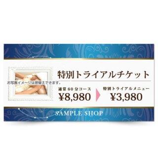【クーポンチケット・割引券】サロン開業ギフト券|高級感デザイン02