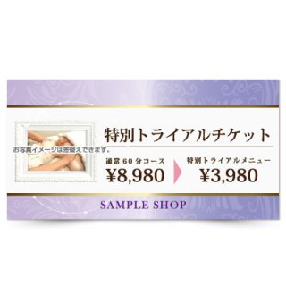 【クーポンチケット・割引券】サロン開業ギフト券|高級感デザイン04