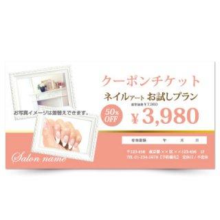 【クーポンチケット・割引券】美容サロンお友達招待券|シンプルデザイン02