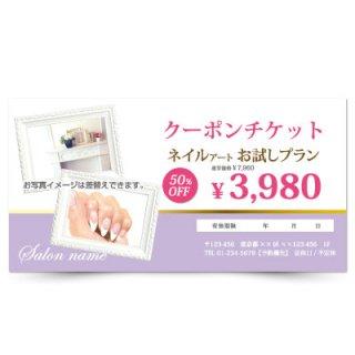 【クーポンチケット・割引券】美容サロンお友達招待券|シンプルデザイン04