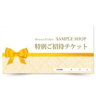 【クーポンチケット・割引券】サロンご優待チケット|キュート可愛いリボンデザイン01