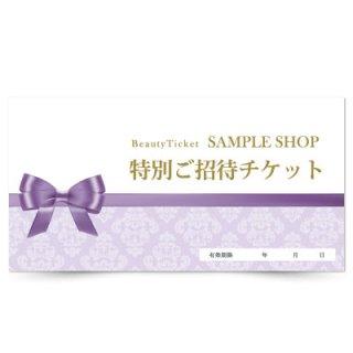 【クーポンチケット・割引券】サロンご優待チケット|キュート可愛いリボンデザイン02