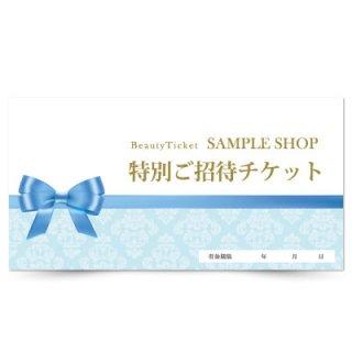 【クーポンチケット・割引券】サロンご優待チケット|キュート可愛いリボンデザイン03