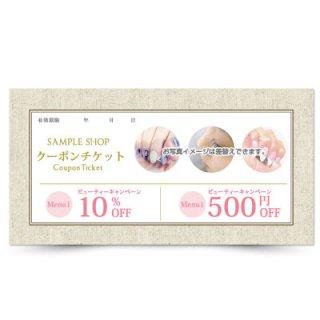 【クーポンチケット・割引券】店舗・サロン向け商品券|ナチュラルデザイン01