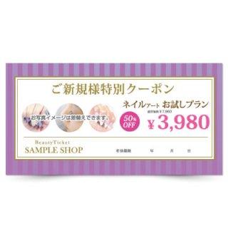 【クーポンチケット・割引券】ネイル・美容サロン向け|可愛いストライプデザイン01