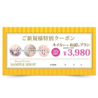 【クーポンチケット・割引券】ネイル・美容サロン向け|可愛いストライプデザイン03