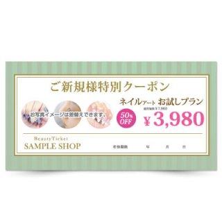 【クーポンチケット・割引券】ネイル・美容サロン向け|可愛いストライプデザイン04