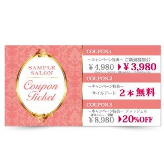 【クーポンチケット・割引券】エステ・プライベートサロン|高級エンブレムデザイン04