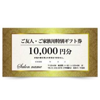 【クーポンチケット・割引券】エステ・美容サロンギフト券に|高級感溢れるダマスク柄デザイン01