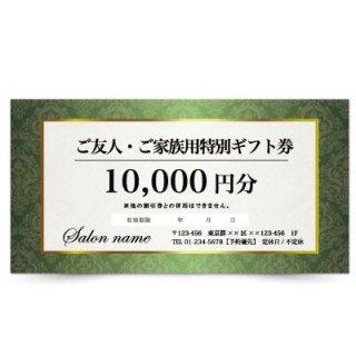 【クーポンチケット・割引券】エステ・美容サロンギフト券に|高級感溢れるダマスク柄デザイン02
