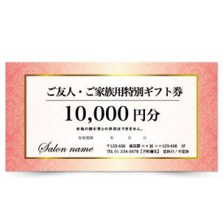 【クーポンチケット・割引券】エステ・美容サロンギフト券に|高級感溢れるダマスク柄デザイン03