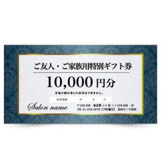 【クーポンチケット・割引券】エステ・美容サロンギフト券に|高級感溢れるダマスク柄デザイン04