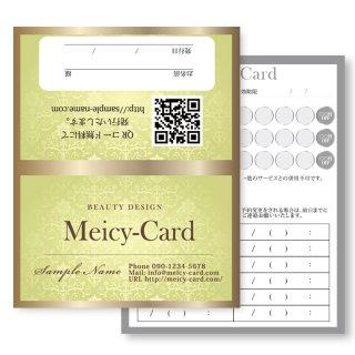 【 2つ折りショップカード 】 スタンプカード・ご予約カードに|高級ダマスクデザイン02