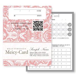 【 2つ折りショップカード 】 スタンプカード・ご予約カードに|高級ダマスクデザイン04