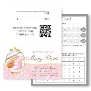 【 2つ折りショップカード 】 ネイルスタンプカード・マツエクご予約カードに|可愛いダマスクデザイン01