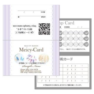 【 2つ折りショップカード 】 ネイルスタンプカード・マツエクご予約カードに|可愛いレースデザイン03