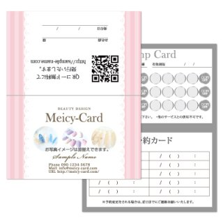 【 2つ折りショップカード 】 ネイルスタンプカード・マツエクご予約カードに|可愛いレースデザイン04