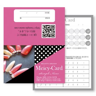 【 2つ折りショップカード 】 ネイルスタンプカード・エステご予約カードに|ドット柄デザイン01