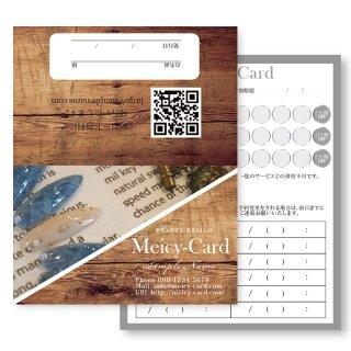 【 2つ折りショップカード 】 美容院スタンプカード・ネイルご予約カードに|おしゃれウッドデザイン02