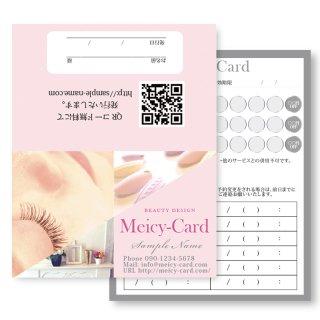 【 2つ折りショップカード 】 エステスタンプカード・美容院ご予約カードに|シンプルカラーデザイン04