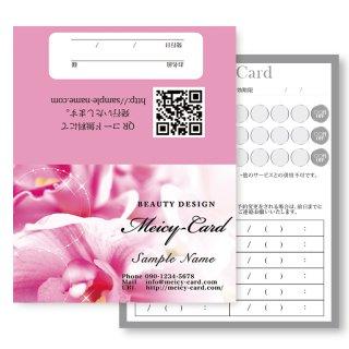 【 2つ折りショップカード 】 エステメンバーズカード・プライベートサロンご予約カードに|フラワーデザイン01