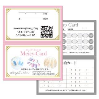 【 2つ折りショップカード 】 ネイルスタンプカード・美容サロンご予約カードに|オシャレフレームデザイン02