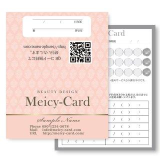 【 2つ折りショップカード 】 エステメンバーズカード・美容サロンご予約カードに|エレガントダマスクデザイン01