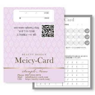 【 2つ折りショップカード 】 エステメンバーズカード・美容サロンご予約カードに|エレガントダマスクデザイン02