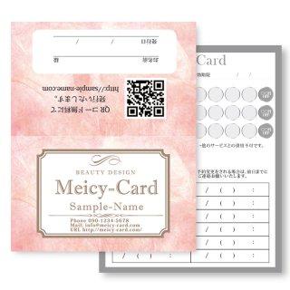 【 2つ折りショップカード 】 エステメンバーズカード・美容サロンご予約カードに|和紙風デザイン01