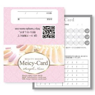 【 2つ折りショップカード 】 ネイルお客様カード・エステサロンご予約カードに|マカロンカラーダマスクデザイン01