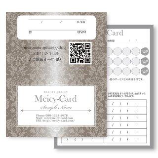【 2つ折りショップカード 】エステメンバーズカード・美容室ご予約カードに|高級ツタデザイン04