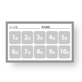 【 裏面オプション 】(名刺・ショップカード用)-コース10回テンプレート